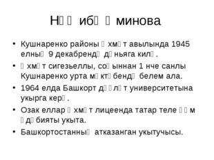 Нәҗибә Әминова Кушнаренко районы Әхмәт авылында 1945 елның 9 декабрендә дөнья