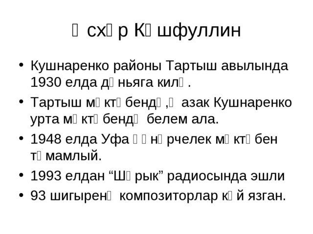 Әсхәр Кәшфуллин Кушнаренко районы Тартыш авылында 1930 елда дөньяга килә. Тар...