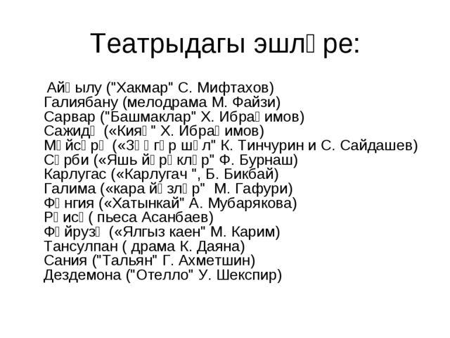 """Театрыдагы эшләре: Айһылу (""""Хакмар"""" С. Мифтахов) Галиябану (мелодрама М. Файз..."""