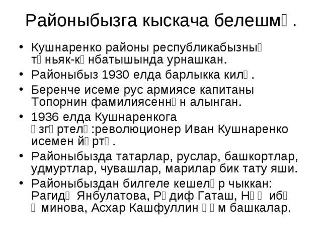 Районыбызга кыскача белешмә. Кушнаренко районы республикабызның төньяк-көнбат...