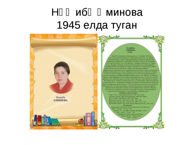 Нәҗибә Әминова 1945 елда туган