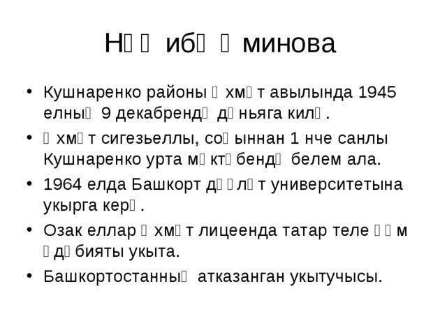 Нәҗибә Әминова Кушнаренко районы Әхмәт авылында 1945 елның 9 декабрендә дөнья...