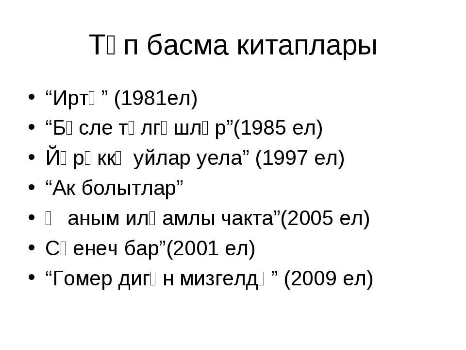 """Төп басма китаплары """"Иртә"""" (1981ел) """"Бәсле тәлгәшләр""""(1985 ел) Йөрәккә уйлар..."""