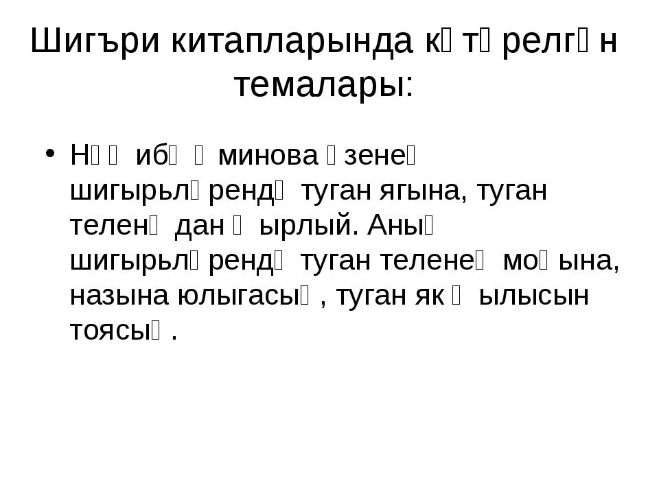 Шигъри китапларында күтәрелгән темалары: Нәҗибә Әминова үзенең шигырьләрендә...