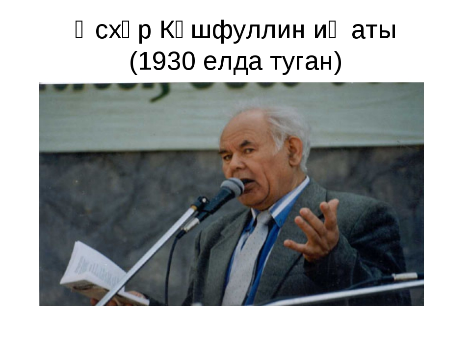 Әсхәр Кәшфуллин иҗаты (1930 елда туган)