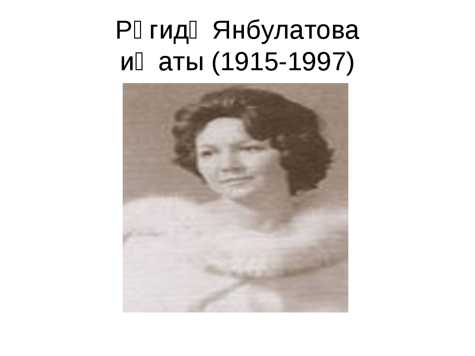 Рәгидә Янбулатова иҗаты (1915-1997)