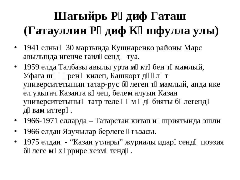 Шагыйрь Рәдиф Гаташ (Гатауллин Рәдиф Кәшфулла улы) 1941 елның 30 мартында Куш...