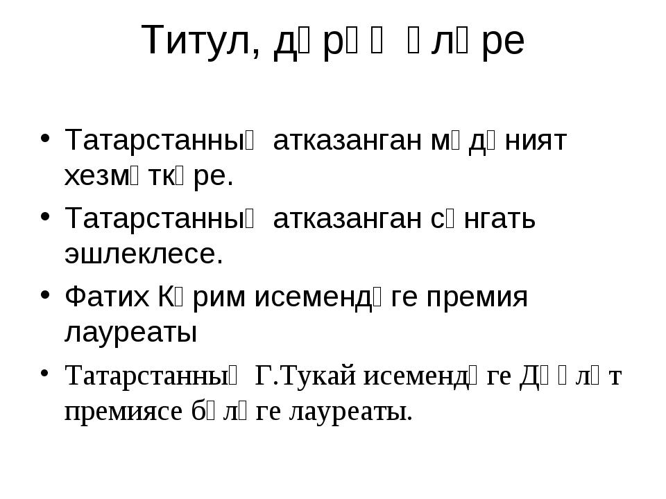 Титул, дәрәҗәләре Татарстанның атказанган мәдәният хезмәткәре. Татарстанның а...