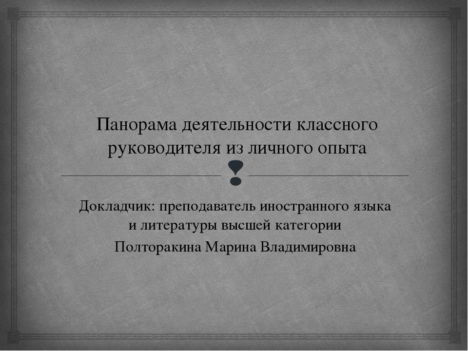 Панорама деятельности классного руководителя из личного опыта Докладчик: преп...