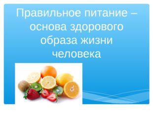 Правильное питание – основа здорового образа жизни человека