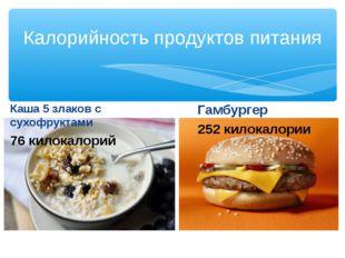 Калорийность продуктов питания Каша 5 злаков с сухофруктами 76 килокалорий Га