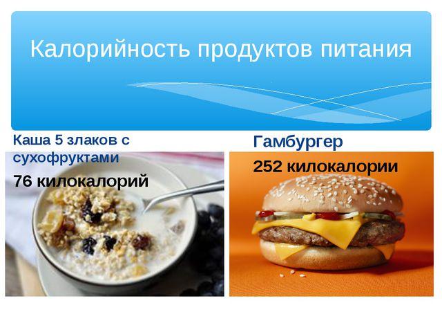 Калорийность продуктов питания Каша 5 злаков с сухофруктами 76 килокалорий Га...