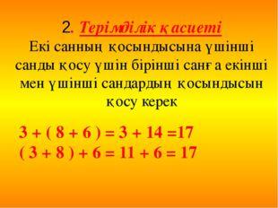 2. Терімділік қасиеті Екі санның қосындысына үшінші санды қосу үшін бірінші с