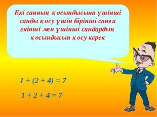 1 + (2 + 4) = 7 1 + 2 + 4 = 7 Екі санның қосындысына үшінші санды қосу үшін