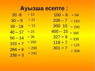 Ауызша есепте : 20 -8 30 – 9 30 - 18 40 – 17 50 – 14 153 + 7 284 + 6 238 + 3