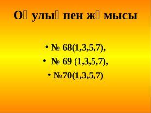 № 68(1,3,5,7), № 69 (1,3,5,7), №70(1,3,5,7) Оқулықпен жұмысы