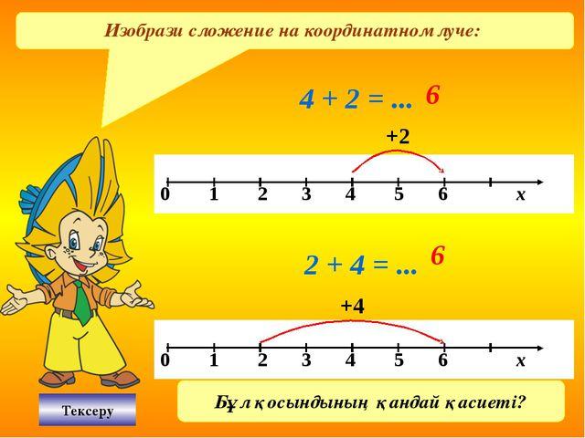 Изобрази сложение на координатном луче: 4 + 2 = ... 6 +2 Тексеру 2 + 4 = ......
