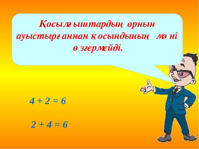 4 + 2 = 6 2 + 4 = 6 Қосылғыштардың орнын ауыстырғаннан қосындының мәні өзгерм...