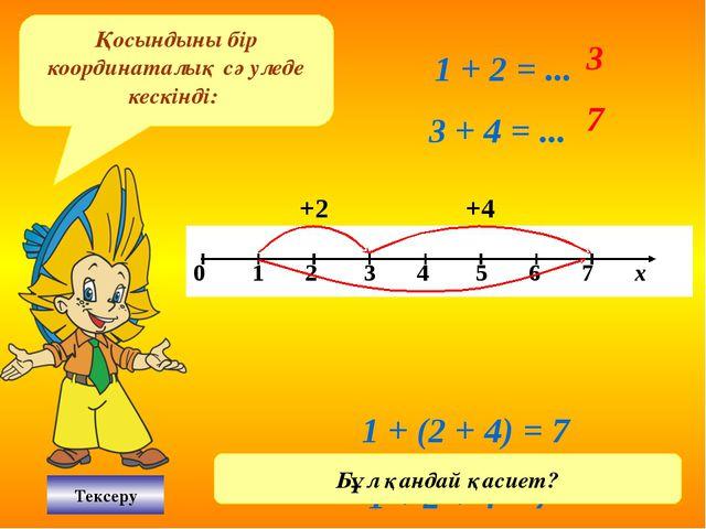 Қосындыны бір координаталық сәуледе кескінді: Тексеру 1 + 2 = ... 3 + 4 = ......