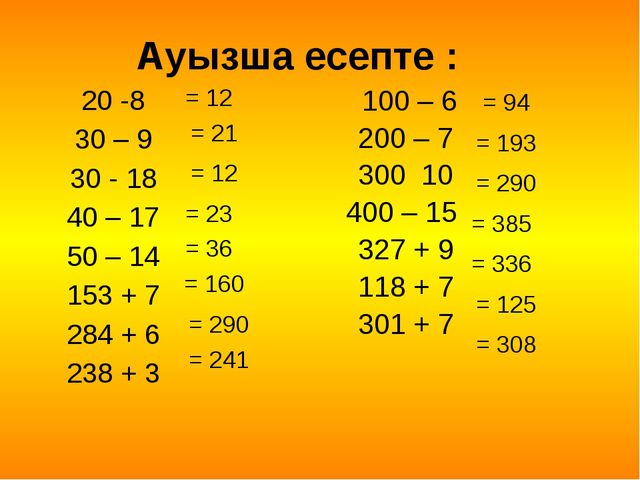 Ауызша есепте : 20 -8 30 – 9 30 - 18 40 – 17 50 – 14 153 + 7 284 + 6 238 + 3...
