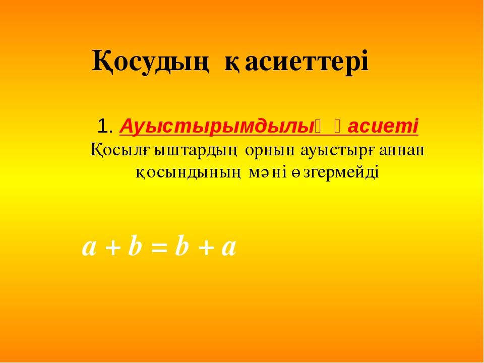 1. Ауыстырымдылық қасиеті Қосылғыштардың орнын ауыстырғаннан қосындының мәні...