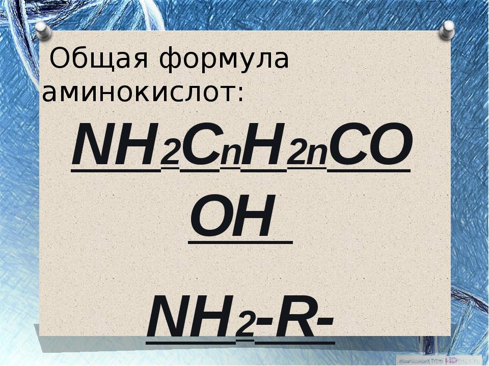 Общая формула аминокислот: NH2CnH2nCOOH NH2-R-COOH