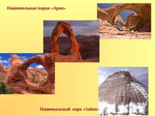 Национальные парки «Арки» Национальный парк «Зайон»