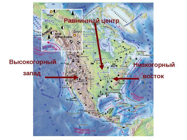 Высокогорный запад Низкогорный восток Равнинный центр