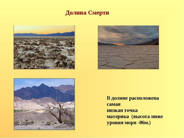 Долина Смерти В долине расположена самая низкая точка материка (высота ниже у...