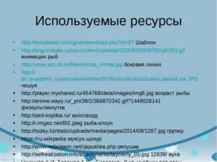 Используемые ресурсы http://templated.ru/engine/download.php?id=97 Шаблон htt