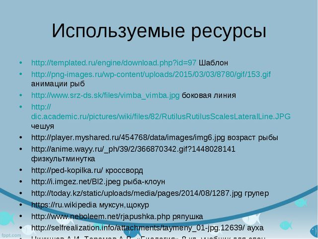 Используемые ресурсы http://templated.ru/engine/download.php?id=97 Шаблон htt...