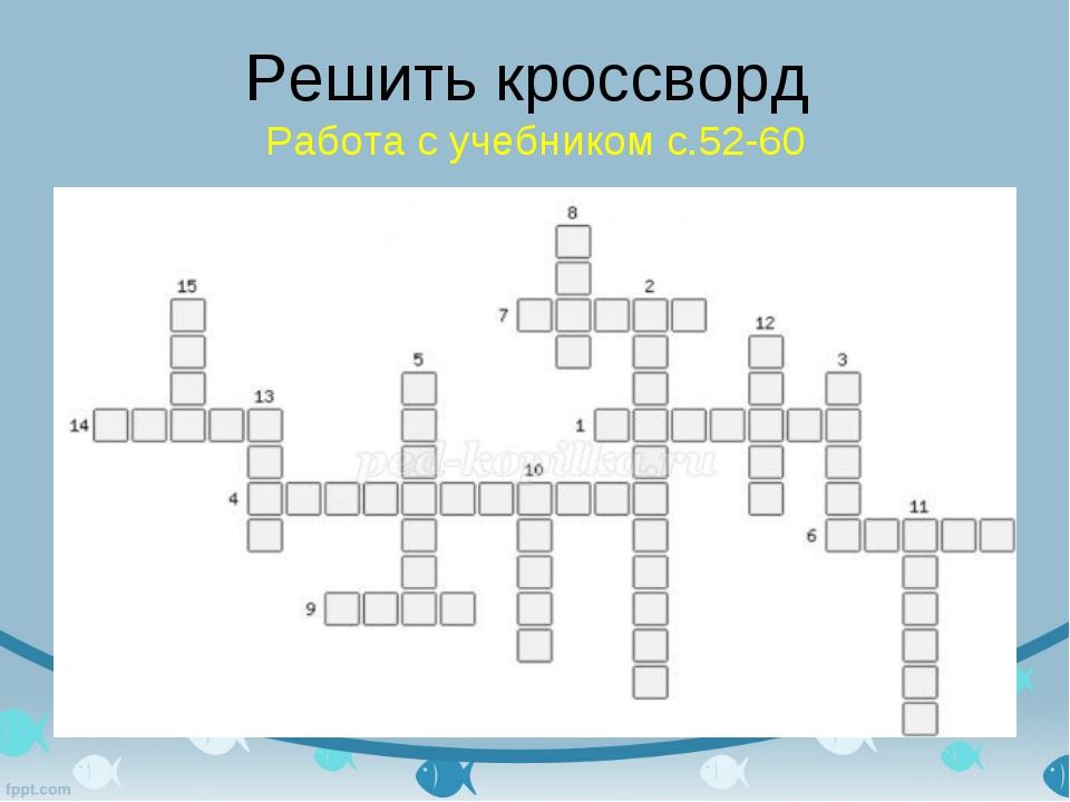 Решить кроссворд Работа с учебником с.52-60