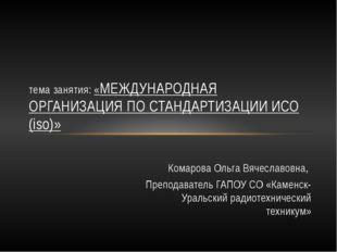 Комарова Ольга Вячеславовна, Преподаватель ГАПОУ СО «Каменск-Уральский радио
