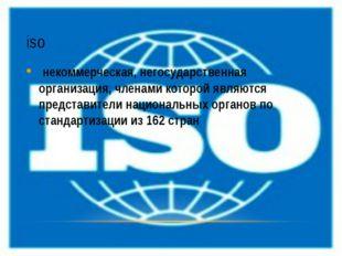 iso некоммерческая, негосударственная организация, членами которой являются