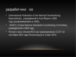 разработчики iso (International Federation of the National Standardizing Asso