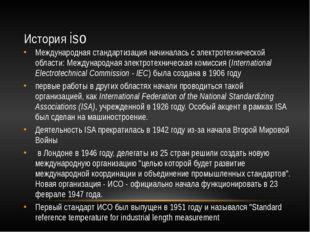 История iso Международная стандартизация начиналась с электротехнической обла
