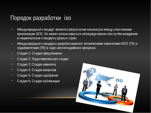 Порядок разработки iso Международный стандарт является результатом консенсуса...