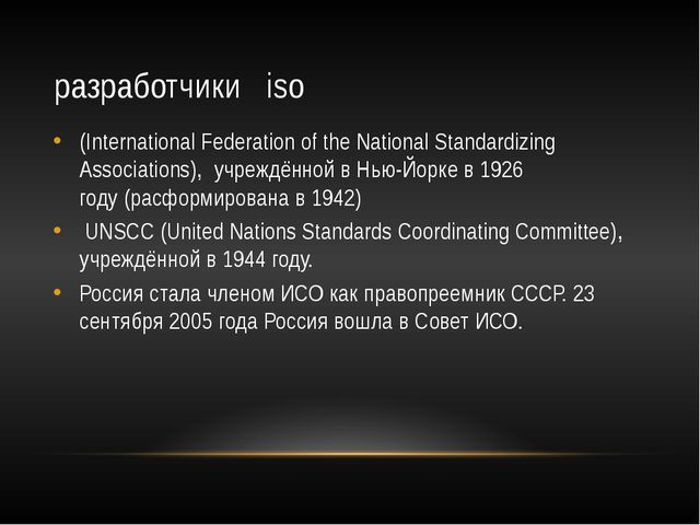 разработчики iso (International Federation of the National Standardizing Asso...