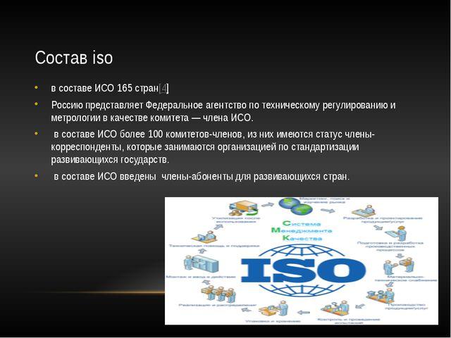 Состав iso в составе ИСО 165 стран[4] Россию представляетФедеральное агентст...