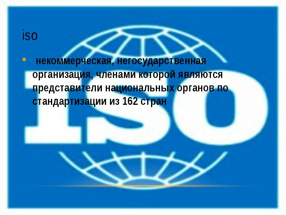 iso некоммерческая, негосударственная организация, членами которой являются...