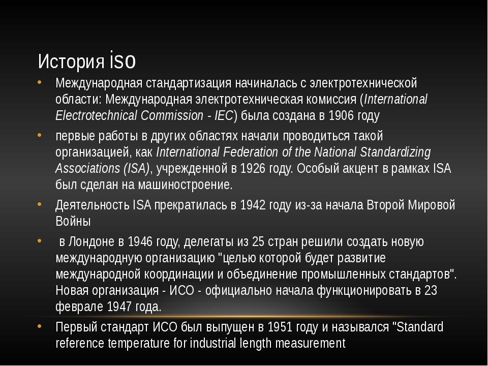 История iso Международная стандартизация начиналась с электротехнической обла...