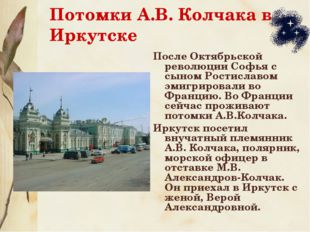 Потомки А.В. Колчака в Иркутске После Октябрьской революции Софья с сыном Рос