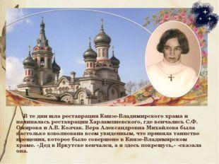 В те дни шла реставрация Князе-Владимирского храма и начиналась реставрация