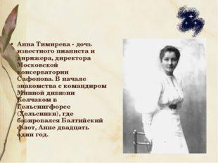 Анна Тимирева - дочь известного пианиста и дирижера, директора Московской кон