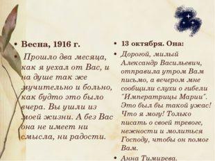 Весна, 1916 г. Прошло два месяца, как я уехал от Вас, и на душе так же мучите