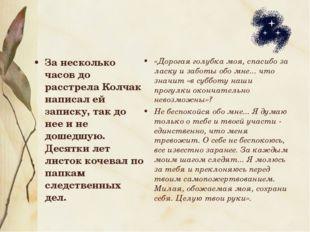 За несколько часов до расстрела Колчак написал ей записку, так до нее и не до