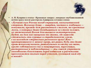 А. И. Куприн встатье «Кровавые лавры», впервые опубликованной почти сразу по