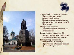 4 ноября 2004 года в городе Иркутске на улице Ангарской возле Знаменского мон