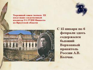 Тюремный замок (начало XX века) ныне следственный изолятор №1 ГУИН Минюста по