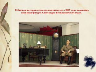 В Омском историко-краеведческом музее в 2007 году появилась восковая фигура А